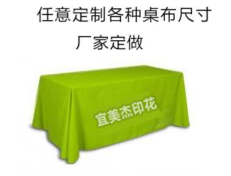 宣传桌布,方形桌布