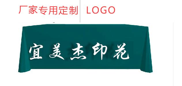 公司宣传桌布